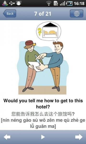 可以把英语单词和短语翻译成下列19中语言,英语,美语,德语,法语