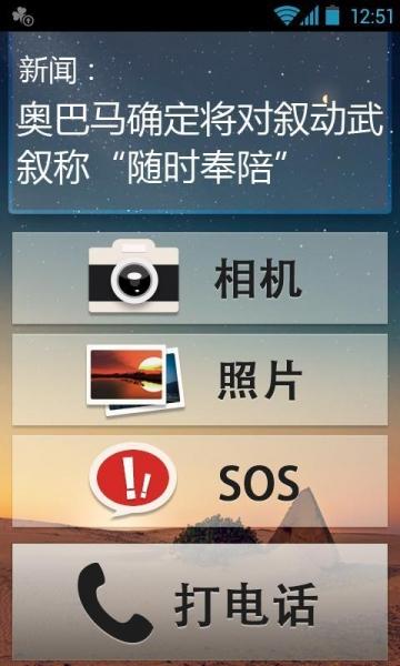 大桌面下载_大桌面手机版下载