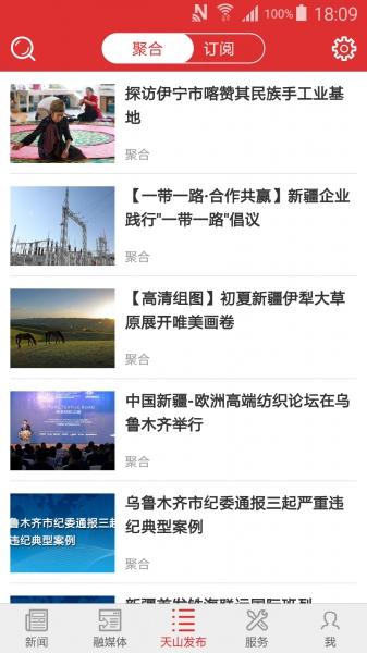 天山网新闻-截图