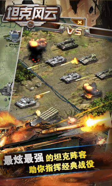 坦克风云2-截图