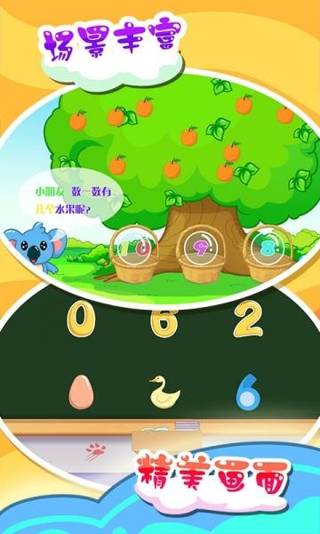 儿童宝宝学数字-截图