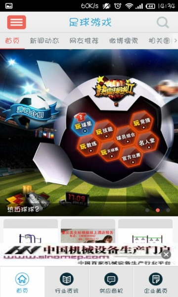 足球资讯哪个网站好_应用截图   一款关于足球游戏资讯的app    小编推荐      相似