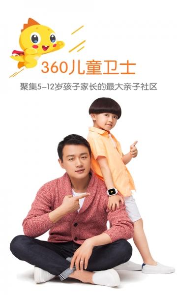360儿童卫士-截图
