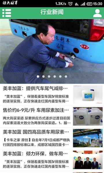 电瓶,助力器(总泵,分泵),国Ⅳ国Ⅳ车用尿素溶液,汽车定位器,汽车预警
