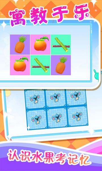 儿童宝宝认水果-截图