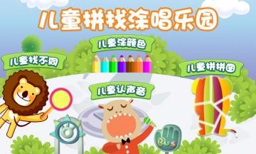 儿童宝宝欢乐游戏-截图
