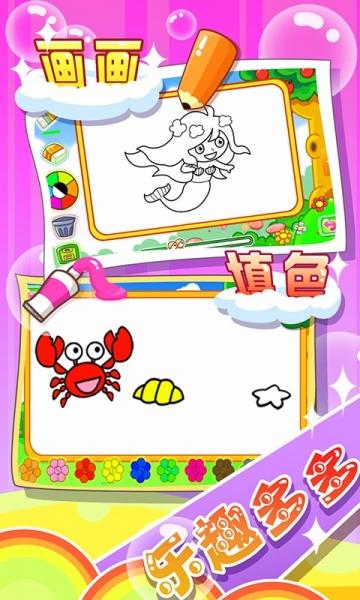 儿童宝宝学画画-截图