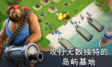 海岛奇兵 九游版-截图