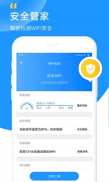 WiFi钥匙-截图