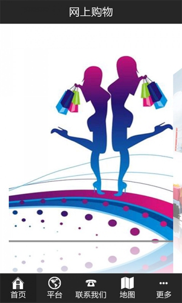 网上购物 v1.