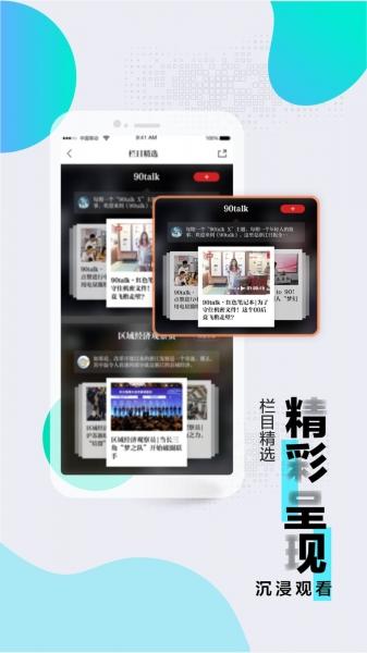 浙江新闻-截图