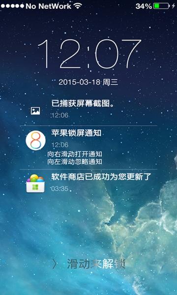 苹果锁屏通知 v3.0.2