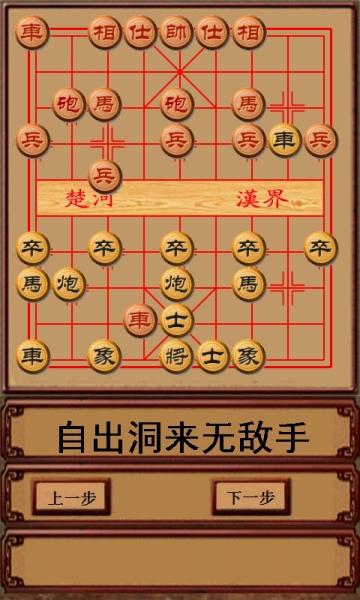 中国象棋经典棋谱-截图图片