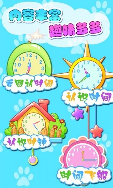 儿童宝贝认时钟-截图
