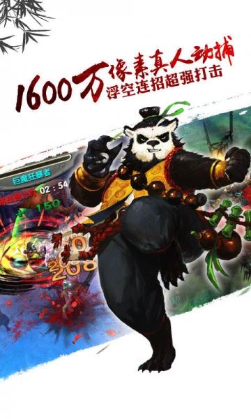 太极熊猫 九游版-截图