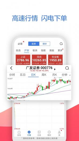 广发证券易淘金-截图
