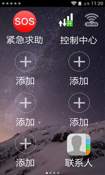 酷炫锁屏界面,让您的手机从锁屏开始与众不同;  2.图片