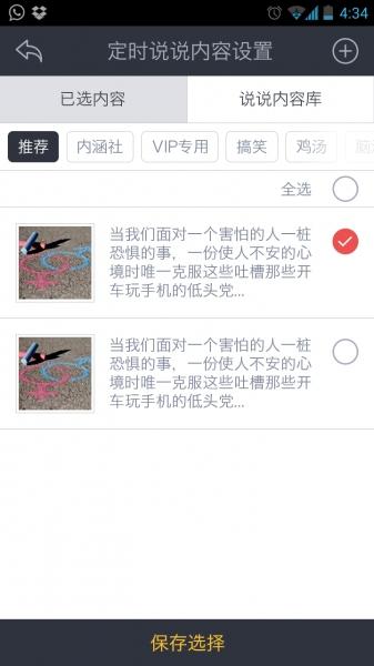 0大小:4m类型:应用休闲娱乐更新:20141230开发者:深圳内涵