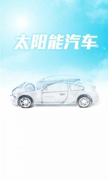 太阳能汽车 v4.1