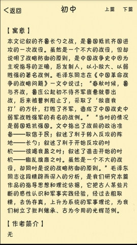 初高中文言文大全翻译下载图片