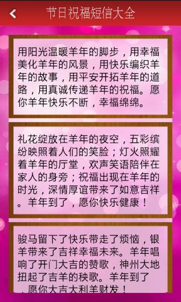 新年祝福短信 春节祝福短信 春节祝福语精选2015 新年祝福语2015