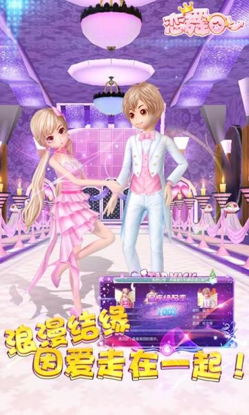 恋舞OL 360版-截图