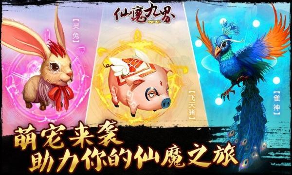 仙魔九界OL 360版-截图