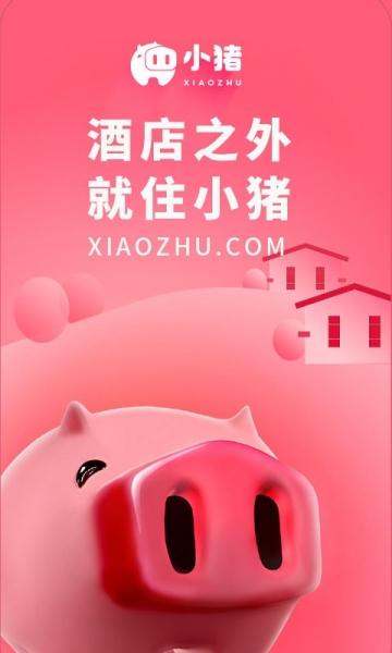 小猪短租-截图