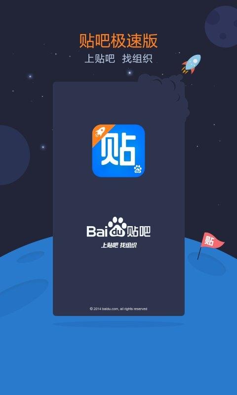 贴吧_26】全球最大中文社区——百度贴吧极速版 v6.5.