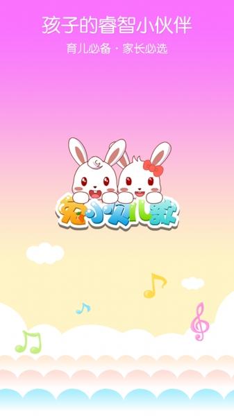 兔小贝儿歌-截图