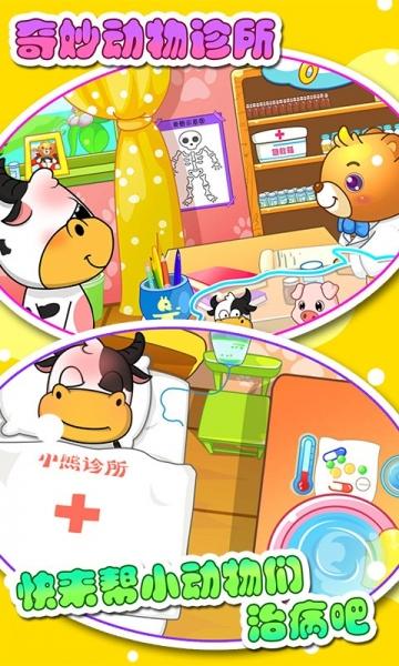 儿童游戏认动物-截图
