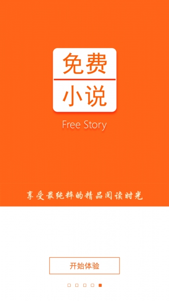 免费小说书城-截图