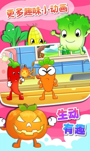 儿童游戏认蔬菜-截图
