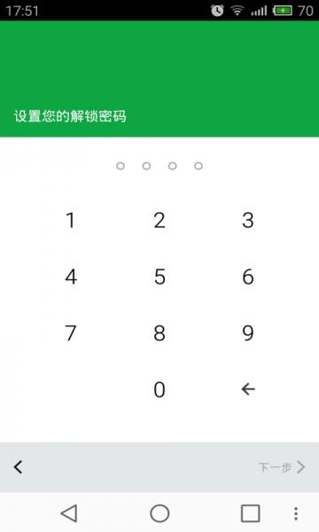 微信锁Mini-截图