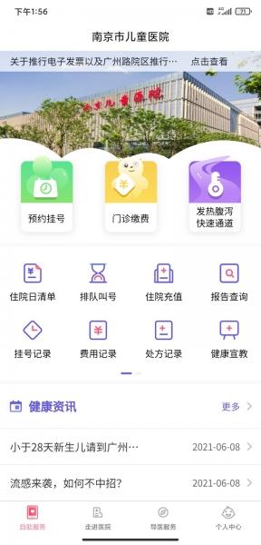 南京儿童医院-截图
