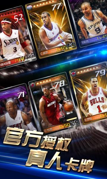 NBA梦之队 百度版-截图