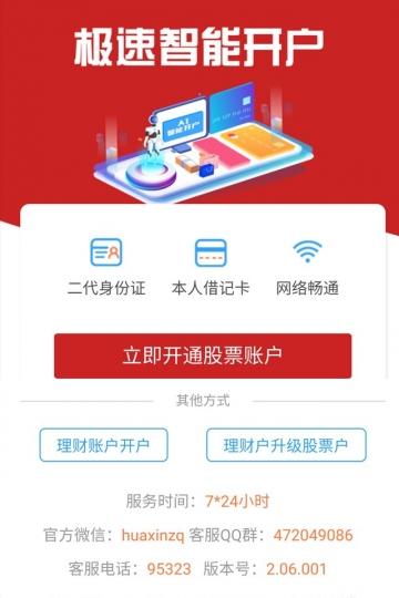 华鑫证券手机开户-截图