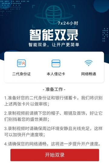 华鑫股票开户(成都)-截图