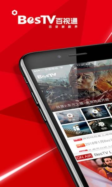 BesTV-截图