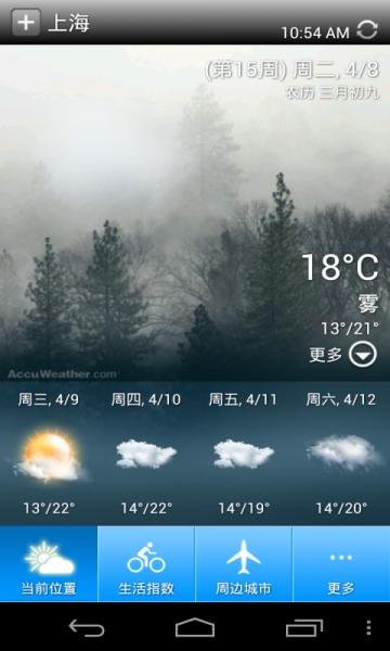 百资天气预报-截图