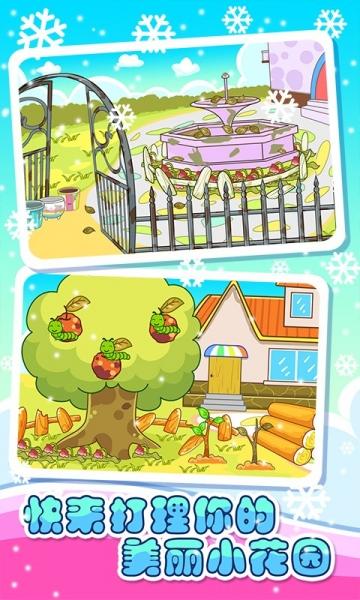 宝宝小花园-截图