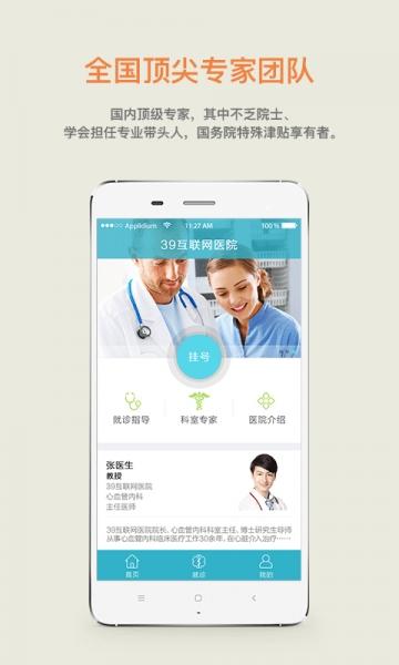 39互联网医院-截图