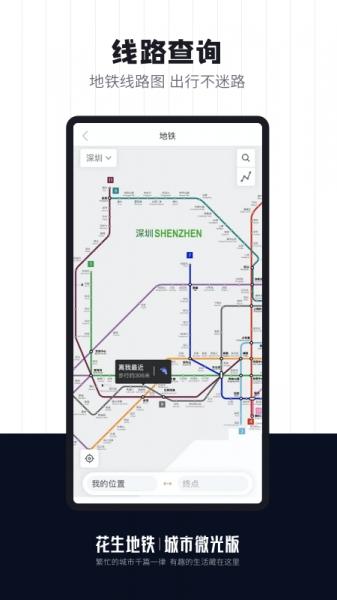 花生地铁-截图