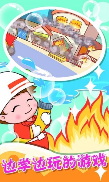 宝宝消防员-截图