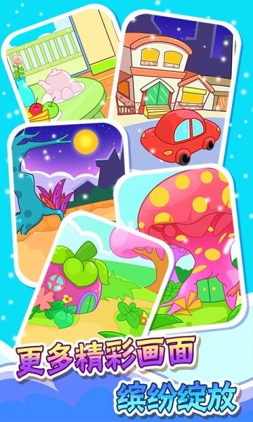 宝宝彩色乐园-截图