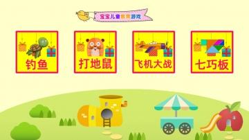 宝宝儿童教育游戏-截图