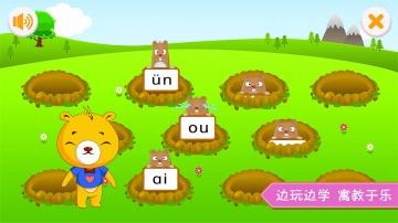 巴比学拼音-截图