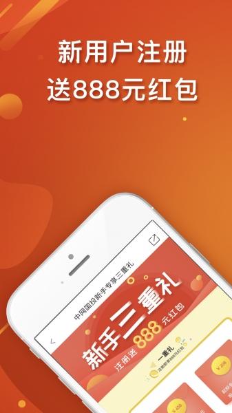 中网国投-截图