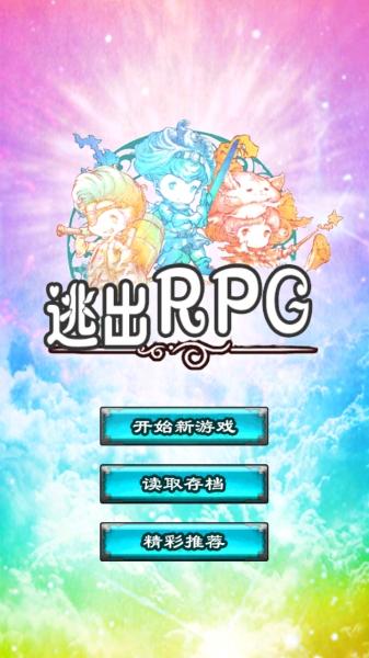 脱出RPG 汉化版-截图