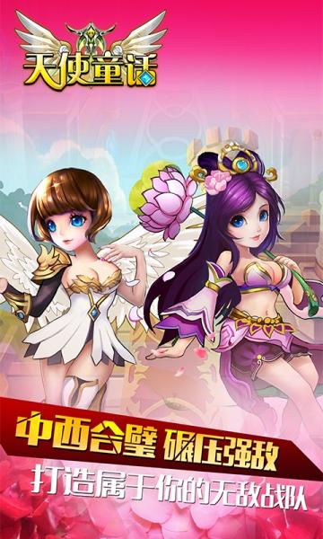 天使童话:救救白雪公主-截图